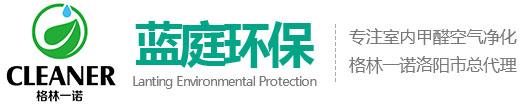 洛阳蓝庭环保科技有限公司