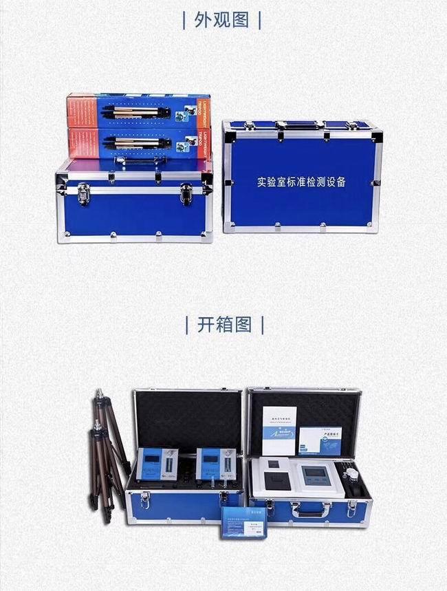 检测仪器 (1).jpg