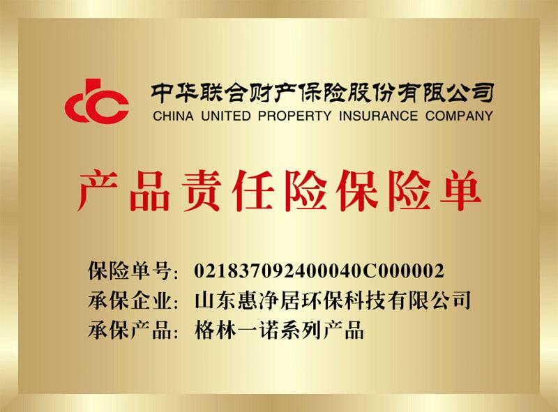 中华保险铜牌